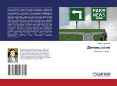 Bookcover of Демократия