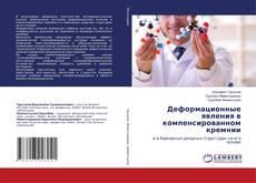 Bookcover of Деформационные явления в компенсированном кремнии