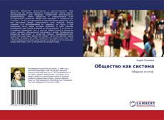 Bookcover of Общество как система
