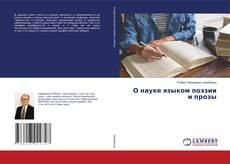 Bookcover of О науке языком поэзии и прозы