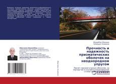 Bookcover of Прочность и надежность призматических оболочек на неоднородном упругом
