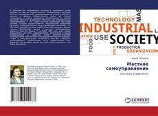 Capa do livro de Местное самоуправление