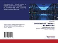 Bookcover of Сетевые технологии в организации