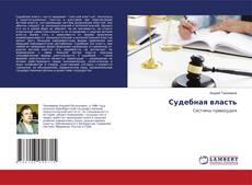 Bookcover of Судебная власть