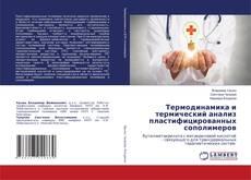 Buchcover von Термодинамика и термический анализ пластифицированных сополимеров