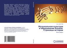 Couverture de Музыкальная культура и образование Казани: Страницы истории
