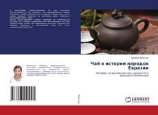 Bookcover of Чай в истории народов Евразии