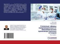 Обложка Сложные эфиры произведенные от биохимических производственных отходов
