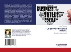 Bookcover of Социологическая мысль