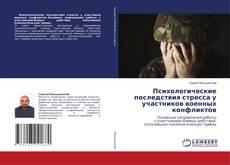 Couverture de Психологические последствия стресса у участников военных конфликтов