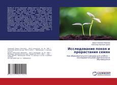 Bookcover of Исследование покоя и прорастания семян