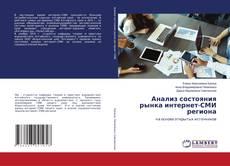 Copertina di Анализ состояния рынка интернет-СМИ региона