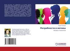 Bookcover of Потребности и мотивы