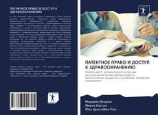 ПАТЕНТНОЕ ПРАВО И ДОСТУП К ЗДРАВООХРАНЕНИЮ的封面