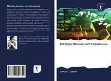 Buchcover von Методы бизнес-исследований