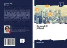Bookcover of Основы ВФН (Обзор)