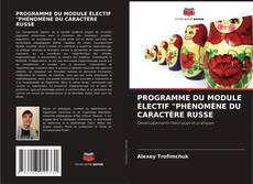 """Обложка PROGRAMME DU MODULE éLECTIF """"PHéNOMèNE DU CARACTèRE RUSSE"""