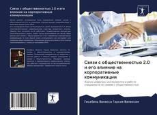 Portada del libro de Связи с общественностью 2.0 и его влияние на корпоративные коммуникации