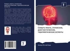 Borítókép a  Смерть мозга, этические, диагностические, терапевтические аспекты - hoz