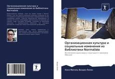Couverture de Организационная культура и социальные изменения из библиотеки Normalista