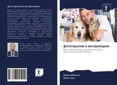 Bookcover of фитотерапия в ветеринарии