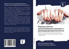 Bookcover of Оценка участия рукоположенных женщин в руководящей деятельности