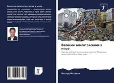 Bookcover of Великие землетрясения в мире