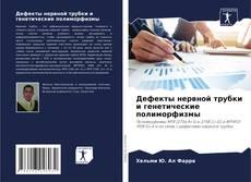 Bookcover of Дефекты нервной трубки и генетические полиморфизмы