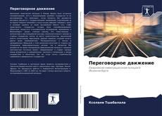 Bookcover of Переговорное движение