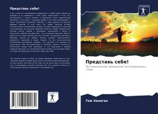 Bookcover of Представь себе!