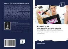 Bookcover of КАМЕРА ДЛЯ ПРОТЕЗИРОВАНИЯ ЗУБОВ
