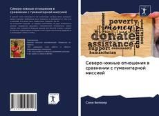 Bookcover of Северо-южные отношения в сравнении с гуманитарной миссией