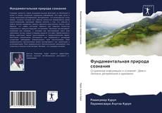 Bookcover of Фундаментальная природа сознания