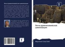 Пятна древнеливийской цивилизации的封面