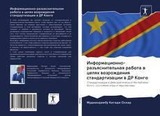 Bookcover of Информационно-разъяснительная работа в целях возрождения стандартизации в ДР Конго