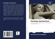 Bookcover of Размеры деликатеса