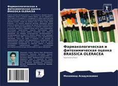 Copertina di Фармакологическая и фитохимическая оценка BRASSICA OLERACEA