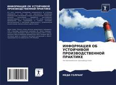 Bookcover of ИНФОРМАЦИЯ ОБ УСТОЙЧИВОЙ ПРОИЗВОДСТВЕННОЙ ПРАКТИКЕ