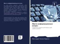 Buchcover von Места информационных встреч
