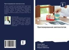 Bookcover of Протезирование имплантатов