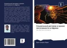 Bookcover of Социальный договор и кризис легитимности в Африке