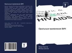 Couverture de Оральные проявления ВИЧ