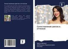Bookcover of Сопоставление цветов и оттенков
