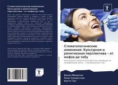 Стоматологические изменения: Культурная и религиозная перспектива - от мифов до табу的封面