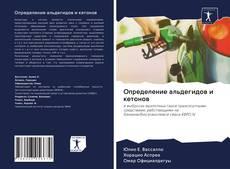 Определение альдегидов и кетонов的封面
