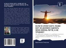 Capa do livro de ЕСЛИ Я СЛУЖУ БОГУ, РАЗВЕ БОГ НЕ ДОЛЖЕН СДЕЛАТЬ МОЮ ЖИЗНЬ ЛЕГЧЕ, А НЕ ТРУДНЕЕ?