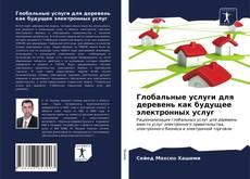 Bookcover of Глобальные услуги для деревень как будущее электронных услуг