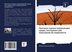 Bookcover of Лексикон оценки окружающей среды, инструмент для повышения ее надежности