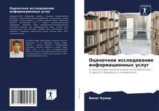 Bookcover of Оценочное исследование информационных услуг