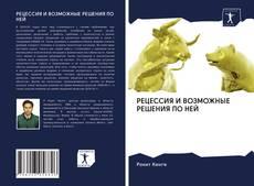 Bookcover of РЕЦЕССИЯ И ВОЗМОЖНЫЕ РЕШЕНИЯ ПО НЕЙ